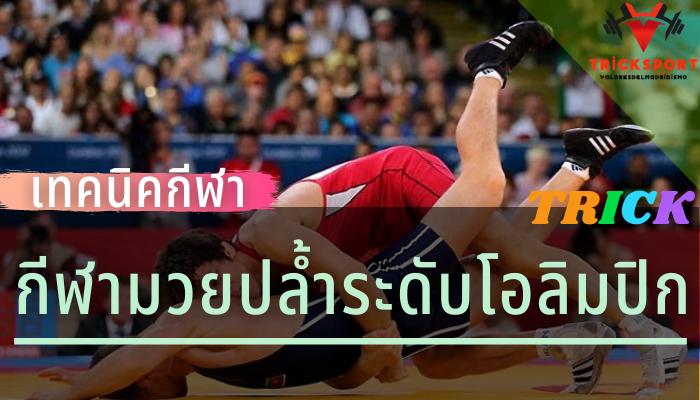 กีฬามวยปล้ำระดับโอลิมปิก