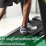 ซ้อม interval บนลู่วิ่ง ช่วยพัฒนาได้ไม่แตกต่างจากวิ่งถนน การฝึกซ้อม interval หรือที่เรียกกันว่าลงคอร์ทบนลู่วิ่ง เป็นการวิ่งเร็วสลับช้า