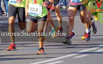 เราควรจะวิ่งมาราธอน กี่ชั่วโมง heart rate ไม่ให้ถึงโซน 5 โดยเด็ดขาด มาราธอน 42.195 กม. Cut off (บางงาน Cut off 6 ชั่วโมง บางงาน 7 ชั่วโมง)