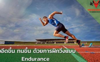 วิ่งอึดขึ้น ทนขึ้น ด้วยการฝึกวิ่งแบบ Endurance นี่เป็น การฝึกซ้อม Endurance สำหรับนักวิ่งระยะไกล21 กม. ขึ้นไปเป็นการเน้นให้ร่างกายมีความอึด
