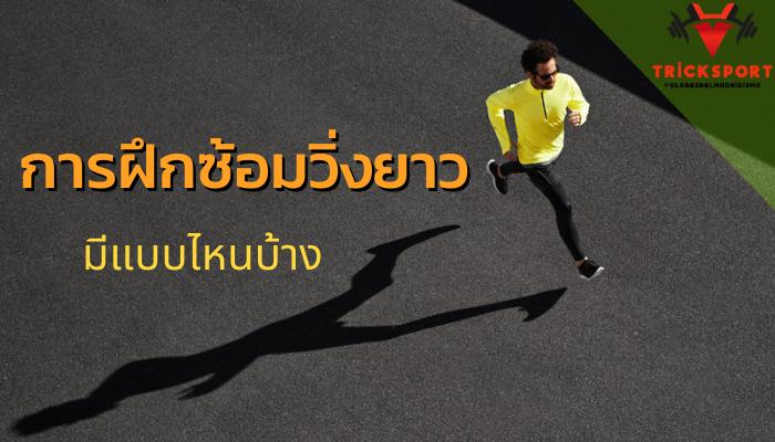 การฝึกซ้อมวิ่งยาวมีกี่แบบ มีแบบไหนบ้าง