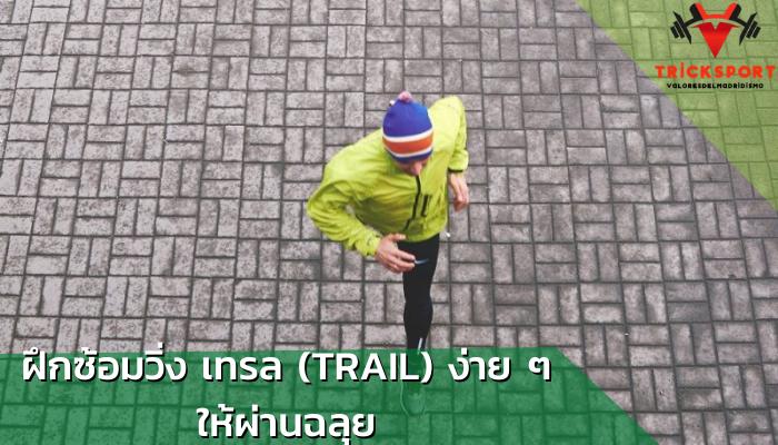 ฝึกซ้อมวิ่ง เทรล (TRAIL) ง่าย ๆ ให้ผ่านฉลุย