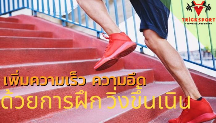 เพิ่มความเร็ว เสริมสร้างความอึด ด้วยการฝึก วิ่งขึ้นเนิน