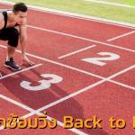 การฝึกซ้อมวิ่ง Back to Back คืออะไร หัวใจของการซ้อมเพื่อวิ่งระยะไกล ไปจนถึงระดับ อัลตร้า ก็คือการฝึกซ้อมในรูปแบบของ Enduranc หรือวิ่งยาว