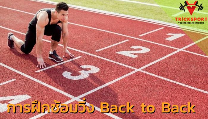 การฝึกซ้อมวิ่ง Back to Back คืออะไร