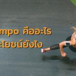 วิ่ง Tempo คืออะไร มีประโยชน์ยังไง การฝึกซ้อมในรูปแบบ Tempoเป็น การฝึกซ้อมที่เน้นในเรื่องของระดับ Fitness ของนักวิ่งช่วยให้นักวิ่งพัฒนา