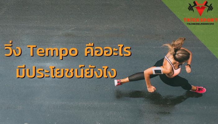 วิ่ง Tempo คืออะไร มีประโยชน์ยังไง
