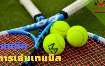เทคนิคในการเล่นเทนนิส ถ้าอยากเล่นเทนนิสให้เก่ง ต้องซ้อมและฝึกฝนต้องแต่เด็ก หรือระดับมัธยมก็ได้ครับอย่าเริ่มเล่นตอนอายุเยอะ มันไม่ทันการ