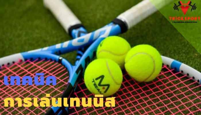 เทคนิคในการเล่นเทนนิส