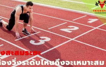 วิ่งสะสมระยะ ต้องวิ่งระดับไหนถึงจะเหมาะสม การวิ่งสะสมระยะคือวิ่งเก็บจำนวนเวลา หรือระยะทาง เพื่อสร้างความอึดทนของกล้ามเนื้อและหัวใจให้แข็งแรง