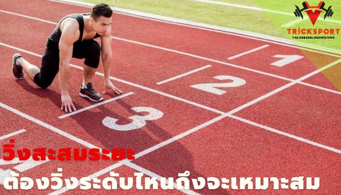 วิ่งสะสมระยะ ต้องวิ่งระดับไหนถึงจะเหมาะสม