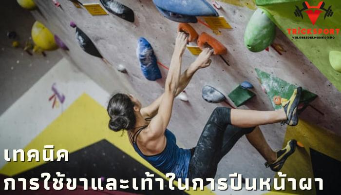 เทคนิคการใช้ขาและเท้าในการปีนหน้าผา
