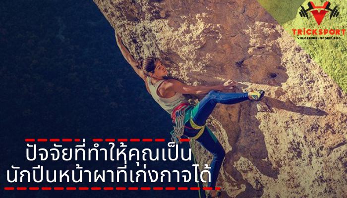 ปัจจัยอะไรที่จะทำให้คุณเป็นนักปีนหน้าผาที่เก่งกาจได้