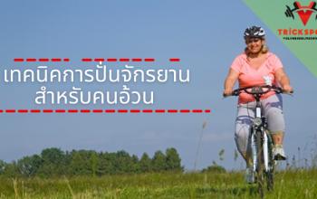 เทคนิคการปั่นจักรยานสำหรับคนอ้วน เพื่อลดน้ำหนัก การออกกำลังกายเพื่อการลดน้ำหนัก มีอยู่หลายวิธี ไม่ว่าจะเป็น การวิ่ง ปั่นจักรยาน