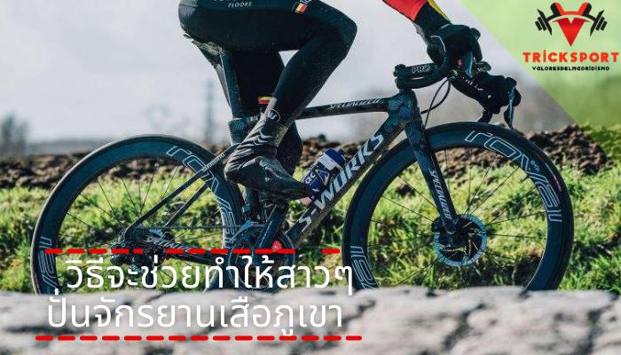 วิธีจะช่วยทำให้สาว ๆ ปั่นจักรยานเสือภูเขาได้ดีมากขึ้น การจะปั่นจักรยานในแต่ละประเภทนั้นไม่ใช่เรื่องยาก แต่จะปั่นให้ดีก็ไม่ใช่เรื่องง่าย
