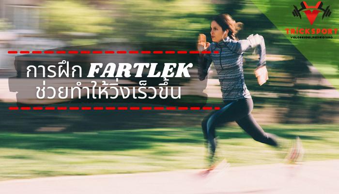การฝึก FARTLEK ช่วยทำให้วิ่งเร็วขึ้น