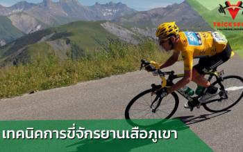 """เทคนิคการขี่จักรยานเสือภูเขา """"จักรยาน"""" ชื่อนี้ทุกคนจะต้องรู้จักกันเป็นอย่างดีเพราะเป็นหนึ่งในพาหนะสำคัญของมนุษย์เรามาเนิ่นนานนับร้อยปี"""