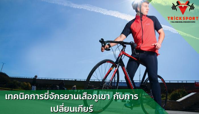 เทคนิคการขี่จักรยานเสือภูเขา กับการเปลี่ยนเกียร์ เทคนิคการขี่จักรยานเสือภูเขา ได้เอ่ยถึงเวลาที่ต้องใช้คร่าวๆในการเริ่มต้นการขี่