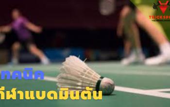 เรียนรู้และศึกษาทำความเข้าใจเกี่ยวกับ เทคนิคกีฬาแบดมินตัน แบดมินตันเป็นอีกหนึ่งกีฬาที่น่าสนใจและคนไทยชอบเล่นมาก เป็นกีฬาที่เล่นไม่ยาก