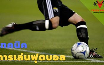 เทคนิคการเล่นฟุตบอล กีฬาฟุตบอล เป็นกีฬาที่ได้รับความนิยมไปทั่วโลก เป็นกีฬาที่ดูสนุกเข้าใจง่าย ตื่นเต้นและเร้าใจ ดูเป็นกีฬาพอนะครับ