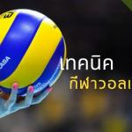 เทคนิคกีฬาวอลเลย์บอล ลูกตบสุดสะท้าน กีฬาบอลเลย์บอล เป็นกีฬาที่ใช้เล่นเพื่อความสนุก และใช้เล่นเพื่อการแข่งขัน เป็นกีฬาที่จะต้องใช้ทั้งทักษะ