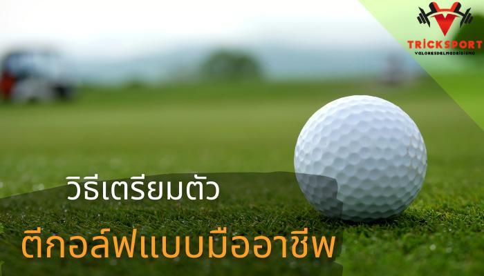 วิธีเตรียมตัวตีกอล์ฟแบบมืออาชีพ