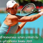 """แอชลี่ย์ บาร์ตี้ ชนะ เปาลา บาโดซ่า """"แอชลี่ย์ บาร์ตี้"""" นักเทนนิสชื่อดังชาวออสเตรเลีย ทัวร์ 1000 อนาสตาเซีย พาฟลูย์เชนโควา"""