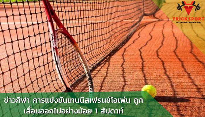 ข่าวกีฬา การแข่งขันเทนนิสเฟรนช์โอเพ่น ถูกเลื่อนออกไปอย่างน้อย 1 สัปดาห์ มีการประกาศอย่างเป็นทางการจากฝ่ายจัดการแข่งขันเทนนิส