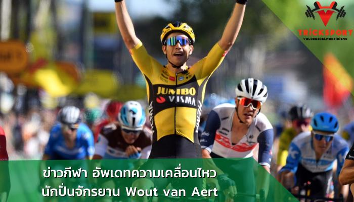 ข่าวกีฬา อัพเดทความเคลื่อนไหว นักปั่นจักรยาน Wout van Aert Wout van Aert ( Jumbo-Visma ) แชมป์การแข่งขันจักรยานรายการ Amstel Gold Race
