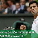 ข่าวกีฬา เทนนิส โนวัค โยโควิช ไม่คิดฉีดวัคซีน covid-19 โนวัคโย โควิช นักเทนนิสอันดับ 1 ของโลกให้ความคิดเห็นกรณีการฉีดวัคซีน ไม่จำเป็นที่