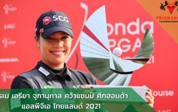 โปรเม เอรียา จุฑานุกาล คว้าแชมป์ ศึกฮอนด้า แอลพีจีเอ ไทยแลนด์ 2021 ในขณะที่สถานการณ์ภายในประเทศไทยเป็นไปอย่างยากลำบากจากหลากหลายวิกฤติที่
