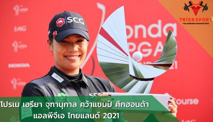 โปรเม เอรียา จุฑานุกาล คว้าแชมป์ ศึกฮอนด้า แอลพีจีเอ ไทยแลนด์ 2021