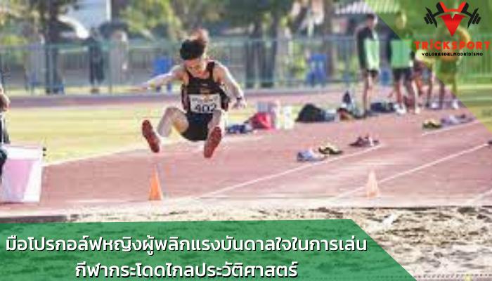แรงบันดาลใจในการเล่นกีฬากระโดดไกล