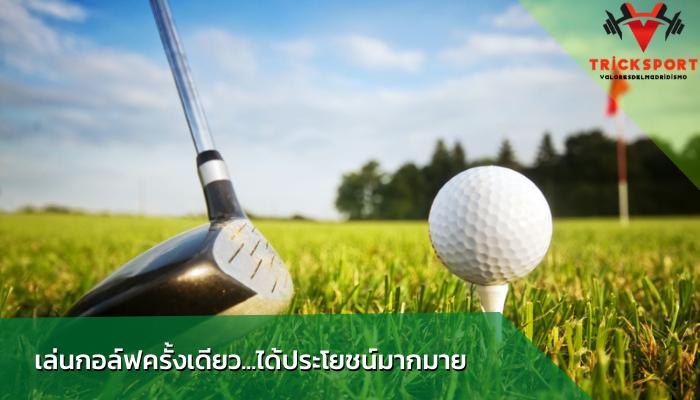 เล่นกอล์ฟครั้งเดียว…ได้ประโยชน์มากมาย