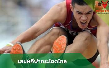 เสน่ห์กีฬากระโดดไกล สเน่ห์ของกีฬากระโดดไกลอยู่ที่ความน่าทึ่งในการกระโดดลอยตัวที่สามารถพุ่งไปได้ไกลที่สุด จึงเป็นสเน่ห์ของกีฬากระโดดไกล