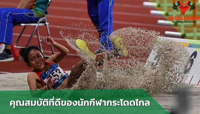 คุณสมบัติที่ดีของนักกีฬากระโดดไกล