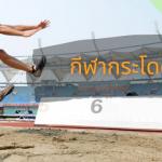 กีฬากระโดดไกลที่ทุกคนรู้จัก เมื่อพูดถึง กีฬากระโดดไกล หลายคนคงรู้จักกันดีอยู่แล้วเพราะเป็น กีฬาโอลิมปิก ชนิดหนึ่งที่ได้รับความนิยมมาก