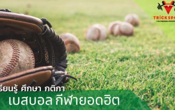 เรียนรู้ศึกษา กติกา เบสบอล กีฬายอดฮิต กีฬาเบสบอล อาจจะเป็นกีฬาที่ไม่ค่อยได้รับความนิยมจากกลุ่มนักกีฬา และผู้ที่นิยมรับชมเกมการแข่งขัน