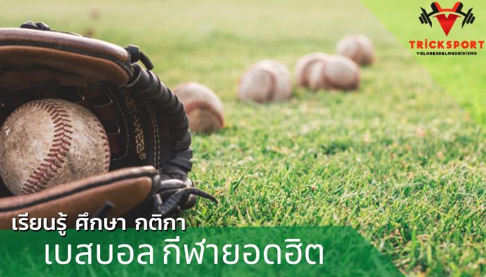 เรียนรู้ศึกษา กติกา เบสบอล กีฬายอดฮิต