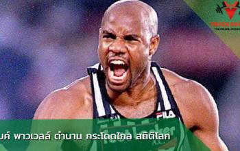 ไมค์ พาวเวลล์ ตำนาน กระโดดไกล สถิติโลก การกระโดดไกลเป็นการแข่งขันกีฬาในประเภทลาน ซึ่งจะทำการแข่งขันค้นหาผู้ชนะที่มีความสามารถในการวิ่งเทคตัว