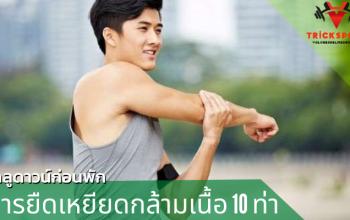 คลูดาวน์ก่อนพัก การยืดเหยียดกล้ามเนื้อ 10 ท่า คลูดาวน์จะเป็นการบริหารร่างกาย ซึ่งจะมีส่วนสำคัญในการป้องกัน หรือลดอาการบาดเจ็บอันเกิดขึ้น