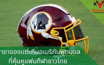 ฉายาของเเต่ะทีมอเมริกันฟุตบอล ที่คุ้นหูแฟนกีฬาชาวไทย อเมริกันฟุตบอล กีฬาอีกหนึ่งชนิดที่ต่างประเทศนิยมมาก โดยเฉพาะสหรัฐอเมริกา