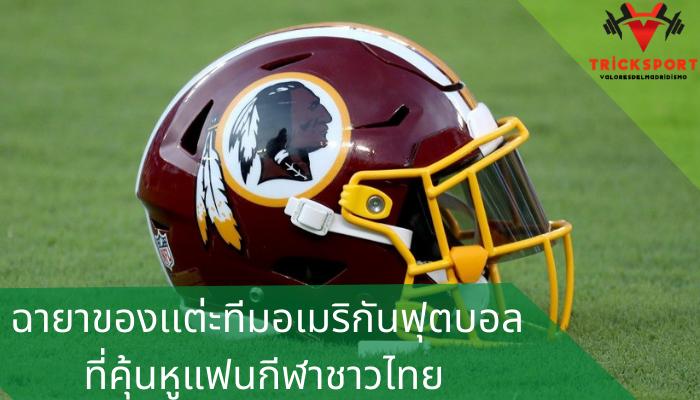 ฉายาของเเต่ะทีมอเมริกันฟุตบอล ที่คุ้นหูแฟนกีฬาชาวไทย