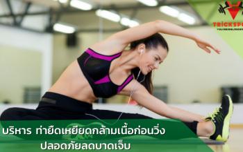 บริหาร ท่ายืดเหยียดกล้ามเนื้อก่อนวิ่ง ปลอดภัยลดบาดเจ็บ การวิ่งคือการออกกำลังกายที่ได้รับความนิยมจากผู้คนโดยทั่วไป เพราะเป็นการออกกำลังกาย