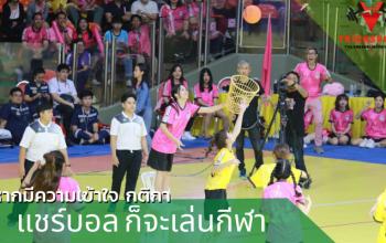 หากมีความเข้าใจ กติกา แชร์บอล ก็จะเล่นกีฬาได้สนุก แชร์บอลเป็นประเภทกีฬาซึ่งได้รับความนิยมใช้ในการออกกำลังกาย ด้วยกฎกติกาเกมการเล่น
