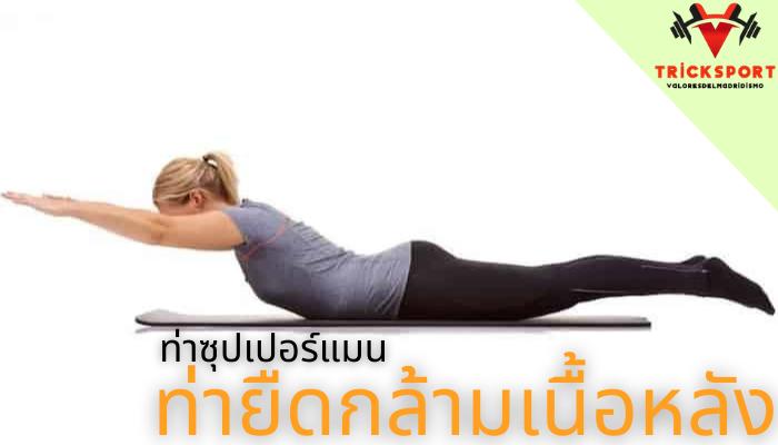 ท่าซุปเปอร์แมน ท่ายืดกล้ามเนื้อหลัง ที่ช่วยบริหารกล้ามเนื้อและบุคลิกภาพ