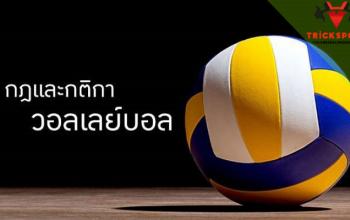 กติกา วอลเลย์บอล พื้นที่ฐานที่ต้องรู้ก่อนชมเกม วอลเลย์บอล เป็นกีฬาที่ได้รับความนิยมจากกลุ่มนักชมกีฬาชาวไทย ด้วยความสามารถของนักกีฬาทีมชาติไทย