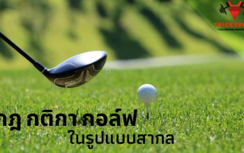 มาทำความรู้จักกันกับกฎ กติกา กอล์ฟ ในรูปแบบสากล กีฬากอล์ฟเป็นประเภทกีฬาที่มีมนต์เสน่ห์อยู่ในตัวเอง เป็นอีกหนึ่งประเภทกีฬาที่ได้รับความนิยม