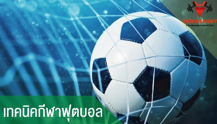เทคนิคกีฬาฟุตบอล