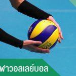 เทคนิคกีฬาวอลเลย์บอล